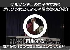ゲルソン女史による当院理事長・済陽高穂紹介スピーチ映像