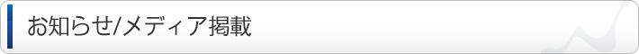 済陽理事長が、フジテレビ系列『グッディ』『ユアタイム』『めざましテレビ』に急遽出演しました!