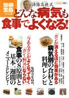 済陽高穂式-どんな病気も食事でよくなる!