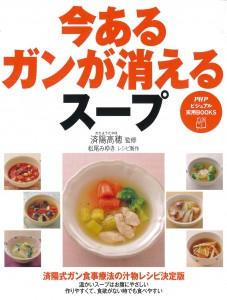 今あるガンが消えるスープ