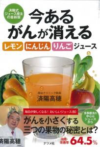 今あるがんが消えるレモン にんじん りんご ジュース