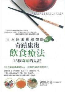 『晩期ガンから生還した15人の食事』の翻訳版