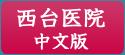 西台医院 中文版