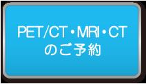 PET/CT・MRI・CTのご予約