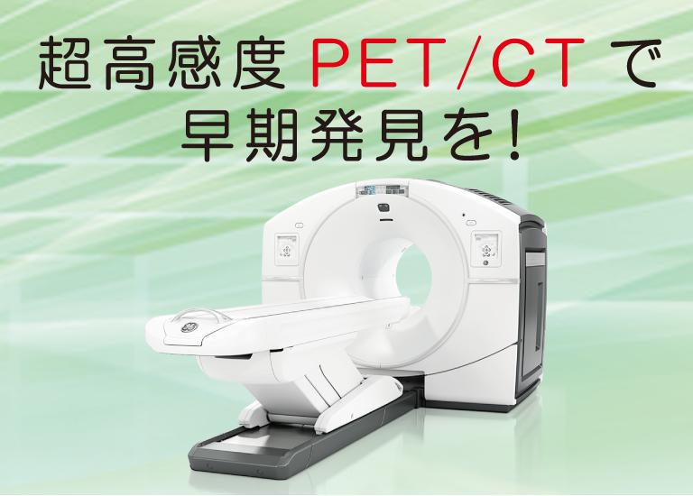 超高感度PET/CTで早期発見を