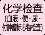 化学检查(血液・便・尿・付肿瘤标志物检查)