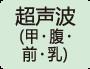 超声波(甲・腹・前・乳)