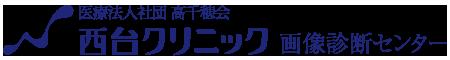 医療法人社団高千穂会 西台クリニック画像診断センター