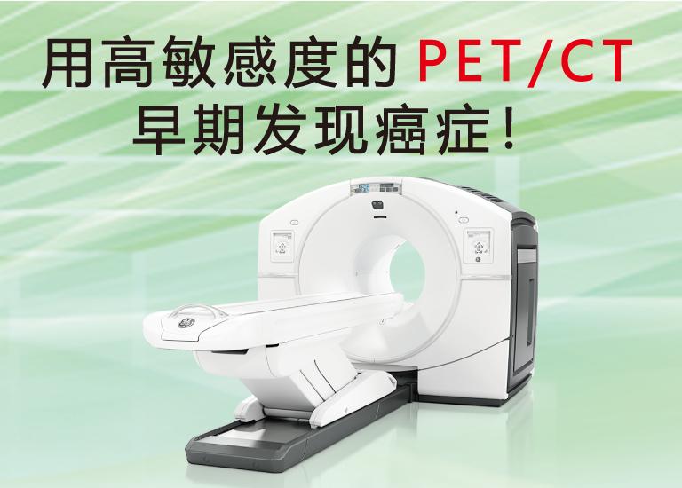 用高敏感度的PET/CT早期发现癌症!